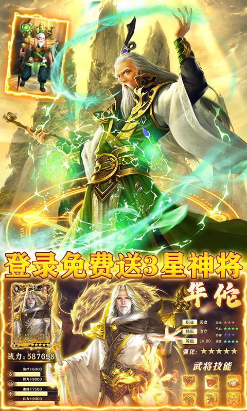 龙战于野-送3星武神截图4