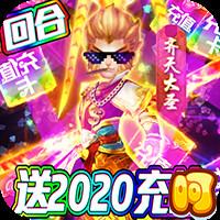 梦幻仙道-送2020充值