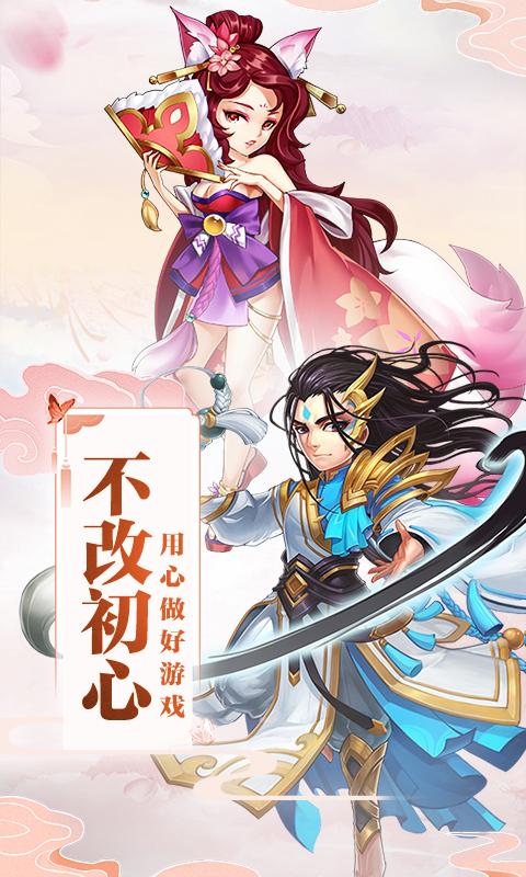 剑踪侠影(白娘子)截图1