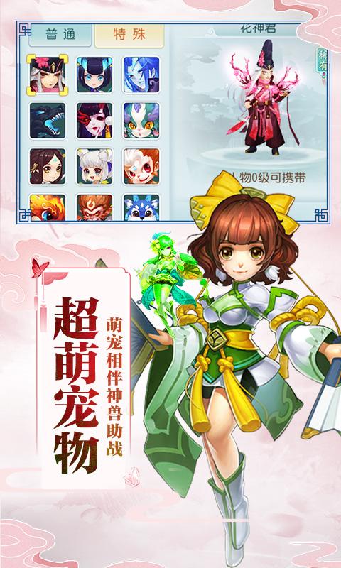 剑踪侠影(白娘子)截图3