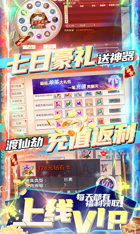 梦幻八仙BT版_t截图3