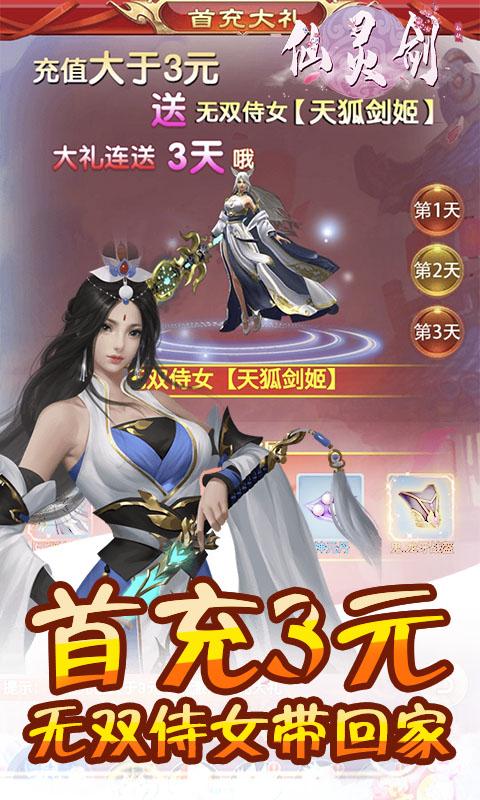 仙灵剑(无限充值卡)截图3