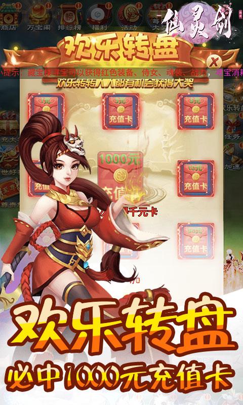 仙灵剑(无限充值卡)截图4