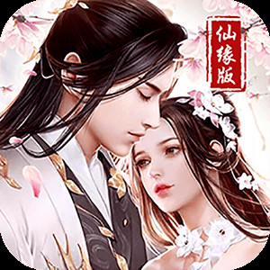 剑羽飞仙(仙缘版)