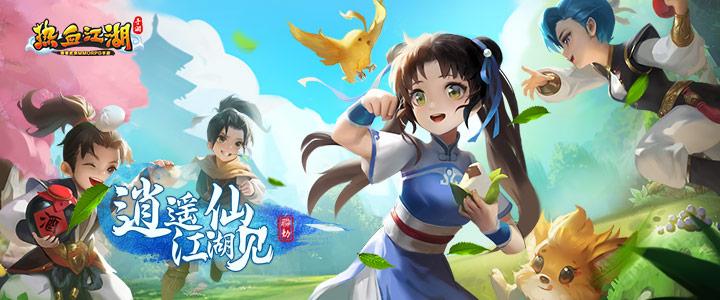 热血江湖(正版)