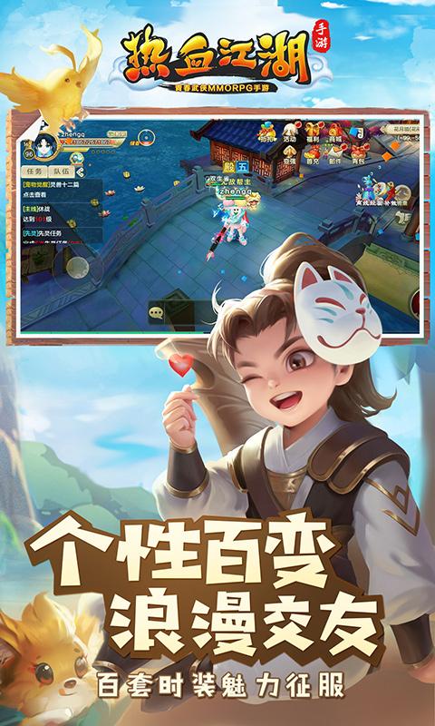 热血江湖(正版)截图5