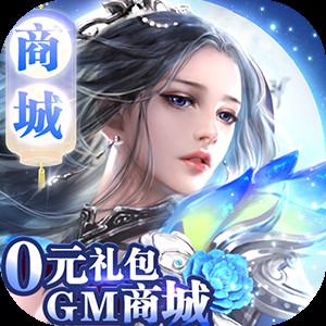 上古灵域(GM版)