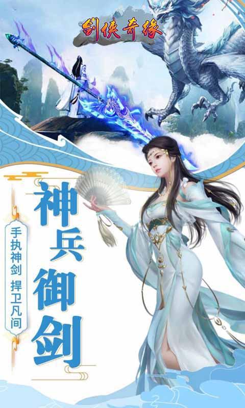 剑侠奇缘-三界纷争截图1
