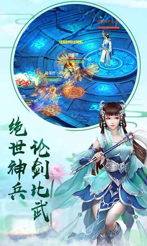 剑侠奇缘-三界纷争截图3