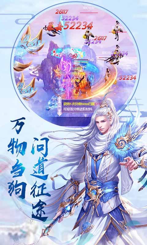 剑侠奇缘-三界纷争截图5