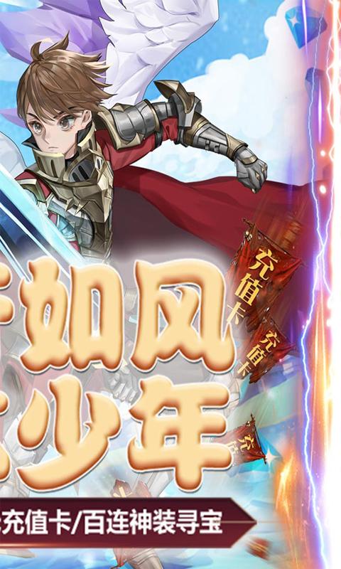 剑与少年(送千元充值)截图2