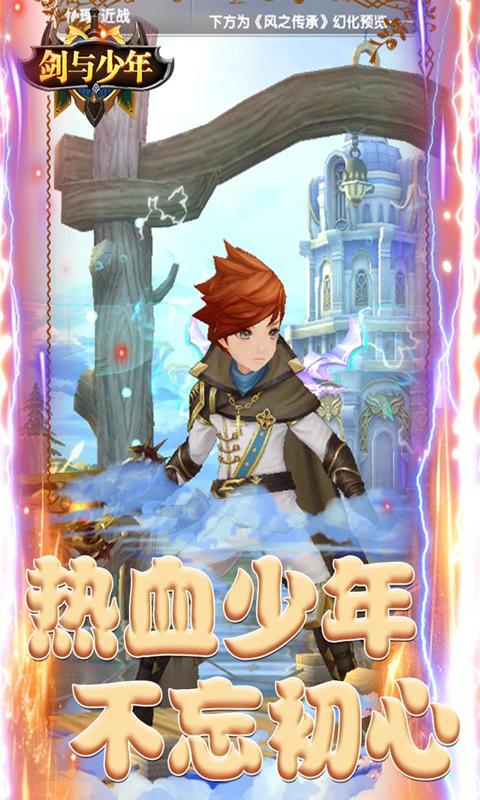 剑与少年(送千元充值)截图3