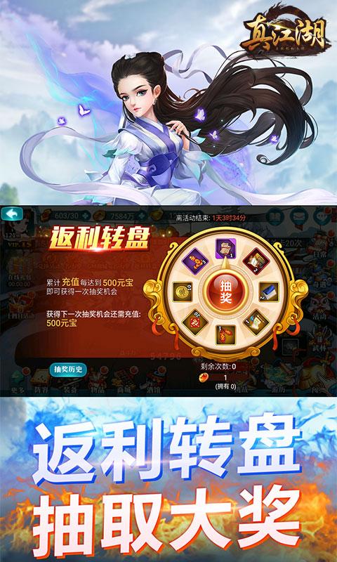 真江湖HD(无限30元充值送)截图5