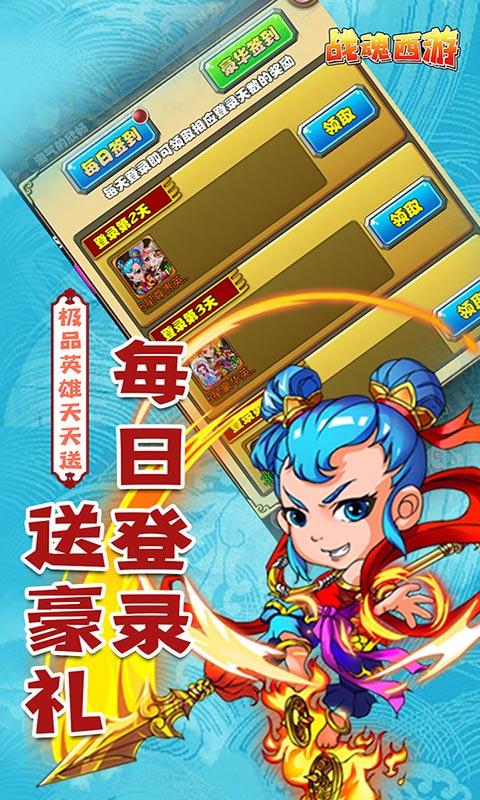 战魂西游-送GM千充截图4