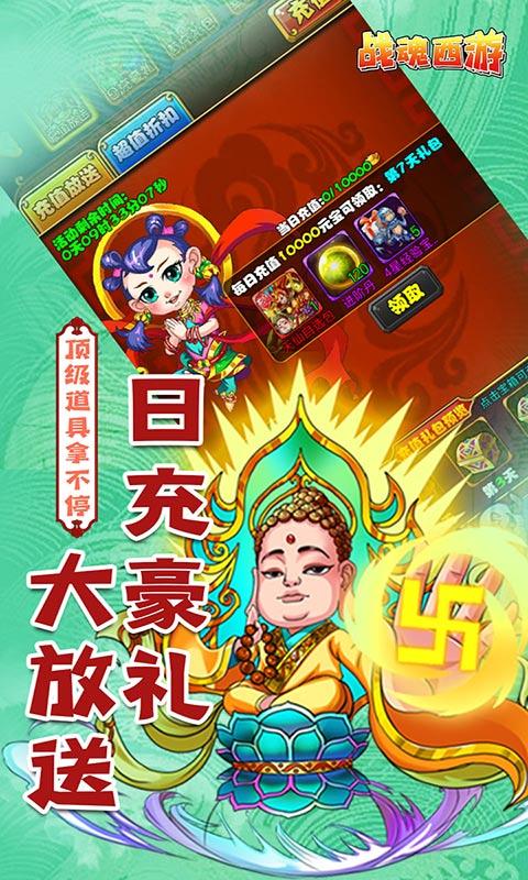 战魂西游-送GM千充截图5