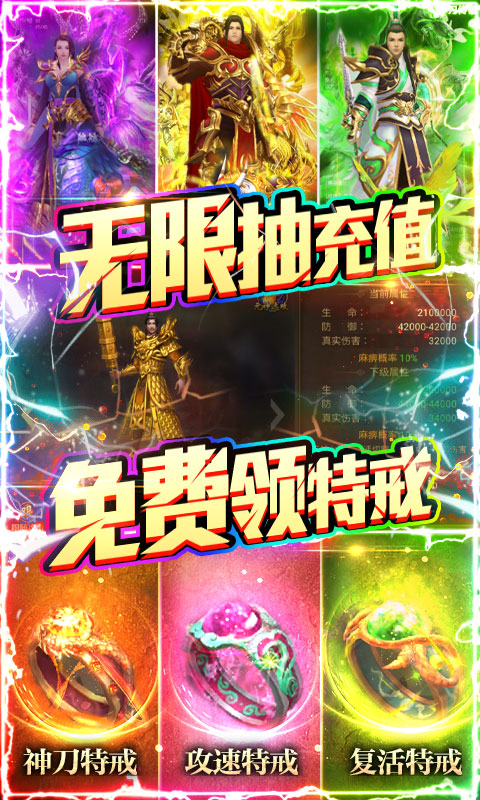 诸神觉醒-送GM千充截图4