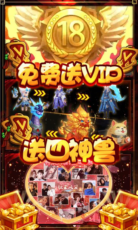 梦幻仙道-送GM千充截图4