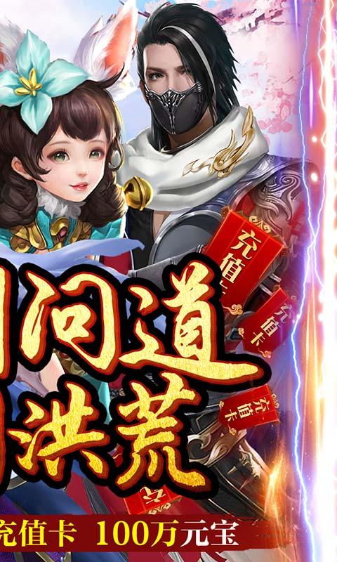 魔剑侠缘(欧皇无限抽)截图2