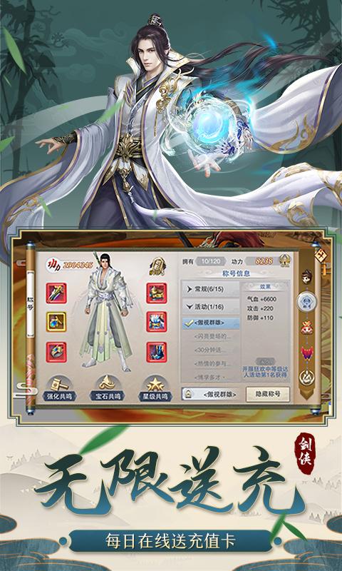 剑侠传奇-送5000元充值截图3