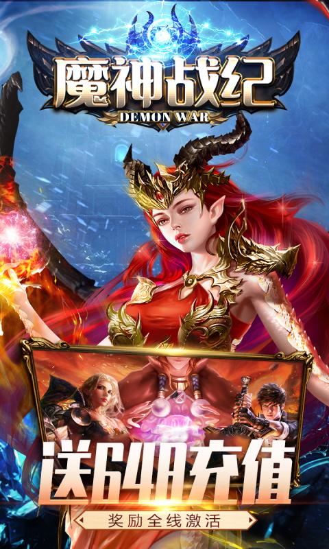 魔神战纪-定制版截图2