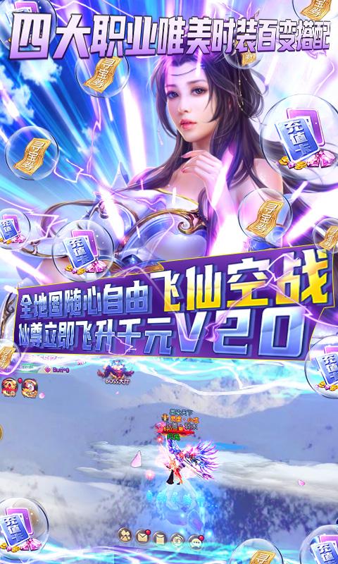 古剑仙域-零氪送万充截图4