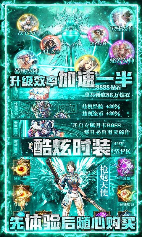 神座(送万元充值)截图3