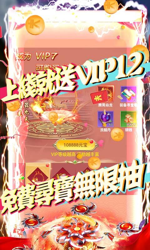 天外飞仙(寻宝无限抽)截图3