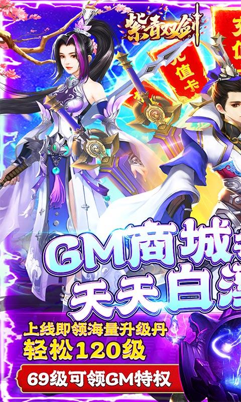 紫青双剑(送GM无限充)截图1