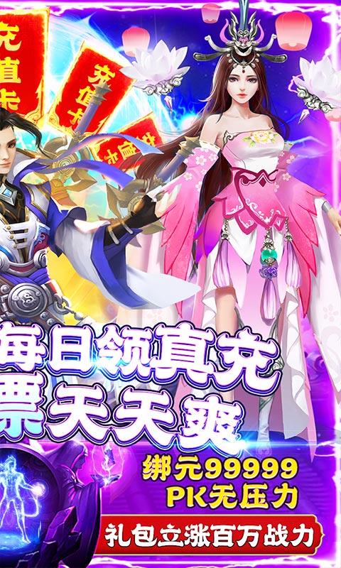 紫青双剑(送GM无限充)截图2