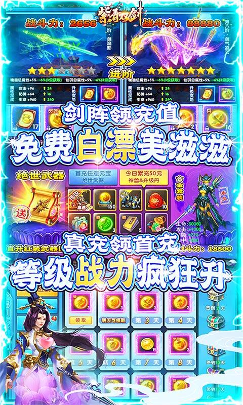 紫青双剑(送GM无限充)截图3