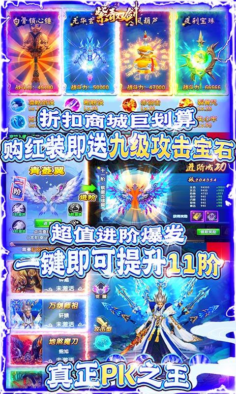 紫青双剑(送GM无限充)截图5