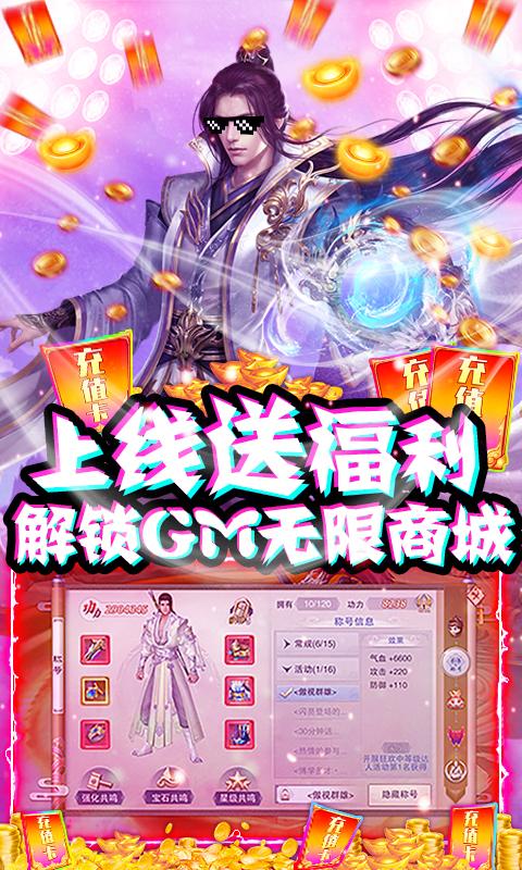 剑侠传奇-送GM万元充截图4