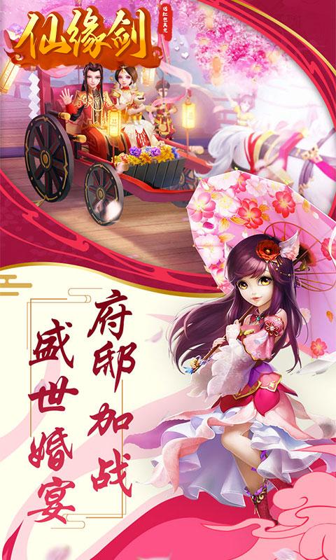 仙缘剑-送红包真充截图5