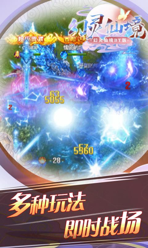 幻灵仙境BT版截图1