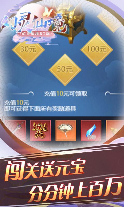 幻灵仙境BT版截图2