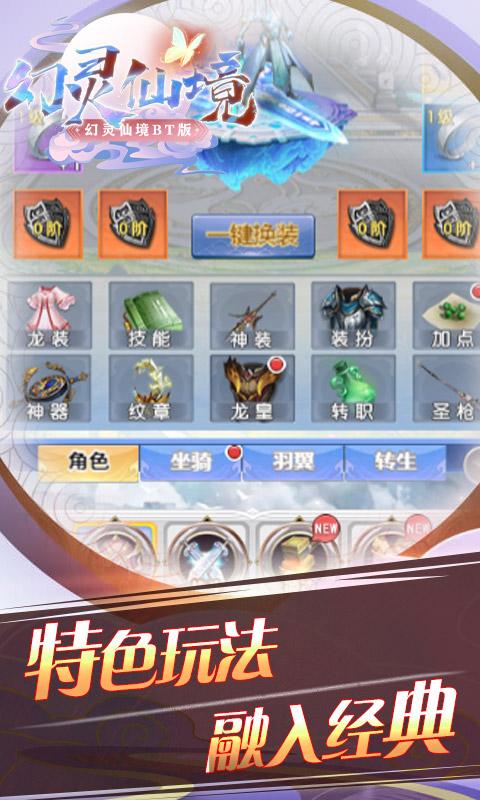 幻灵仙境BT版截图3