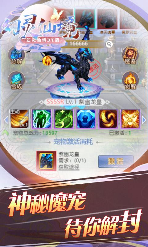 幻灵仙境BT版截图4