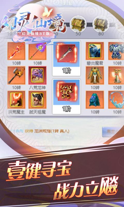 幻灵仙境BT版截图5