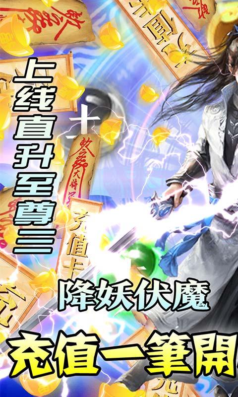 仙界幻世录(爽玩GM商城)截图1