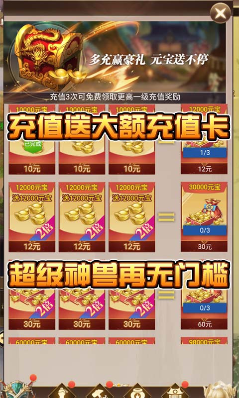 仙界幻世录(爽玩GM商城)截图4