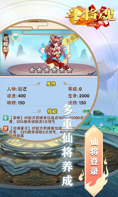 斗将魂GM版截图3