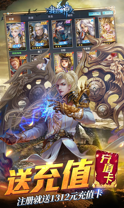 我的女神OL-送千元充值卡截图5