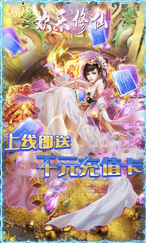 欢乐修仙-送千元充值卡截图1