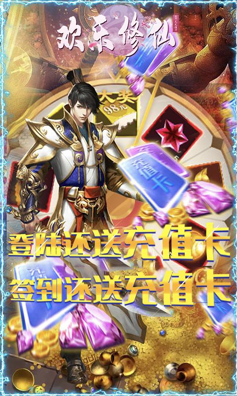 欢乐修仙-送千元充值卡截图2