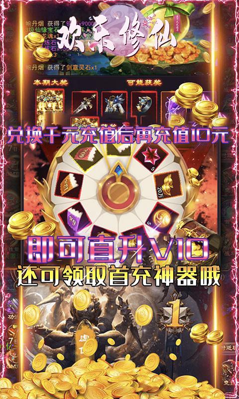 欢乐修仙-送千元充值卡截图3