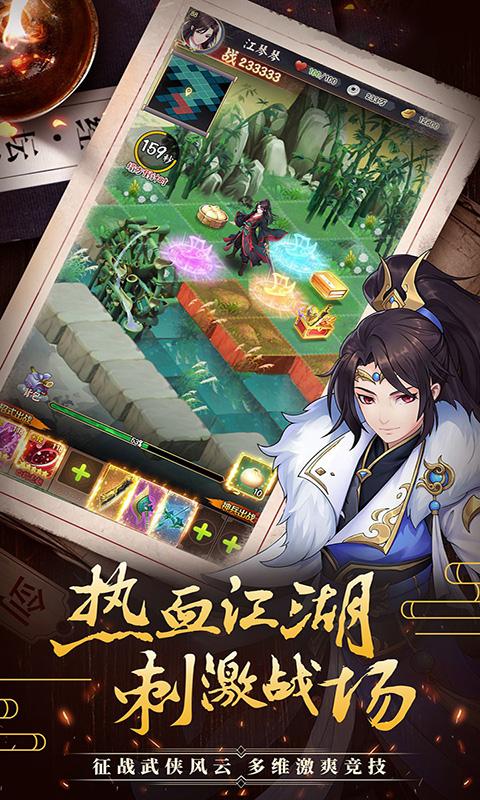 侠客游(仗剑江湖)截图2