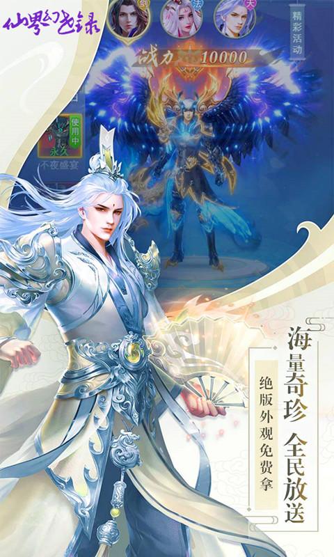 仙界幻世录(福利畅玩版)截图2