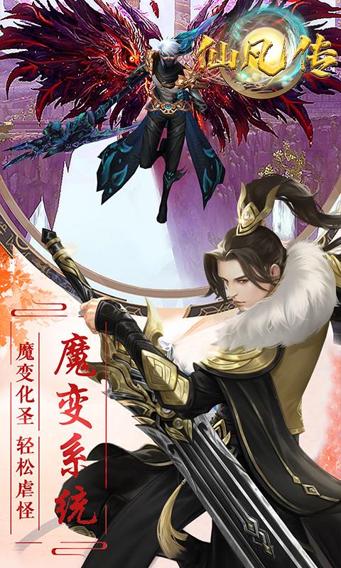 仙凡传-佛系版截图3