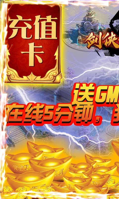 剑侠棋缘(送GM千充)截图1