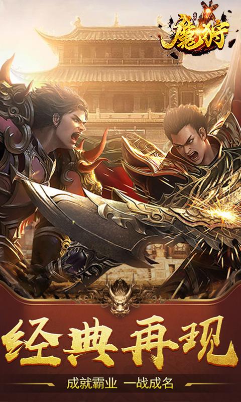 魔狩战纪-无限充值卡截图1